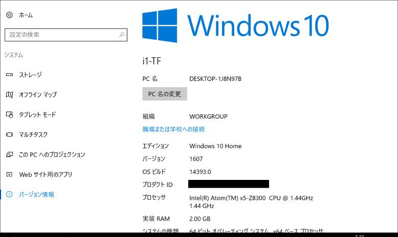 Cube iWork 8 Air かのあゆ アップデート後バージョン確認