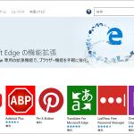 Windowsの小ネタ - Edgeに拡張機能が導入できるようになりました!試してみよう!