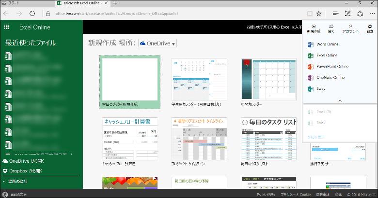 EdgeでOffice Online