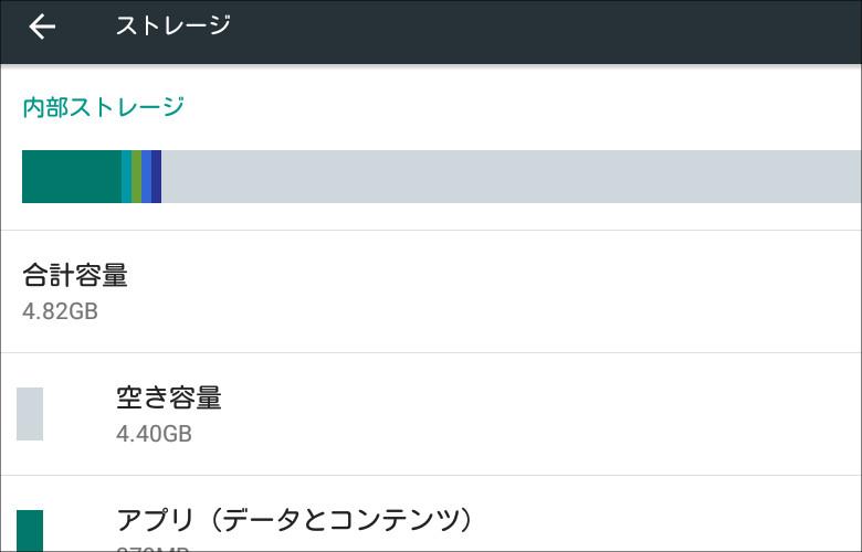 GOLE 1 ストレージ Android