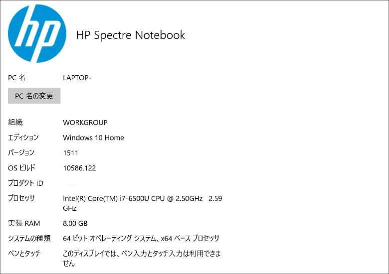 HP Spectre 13 システム構成