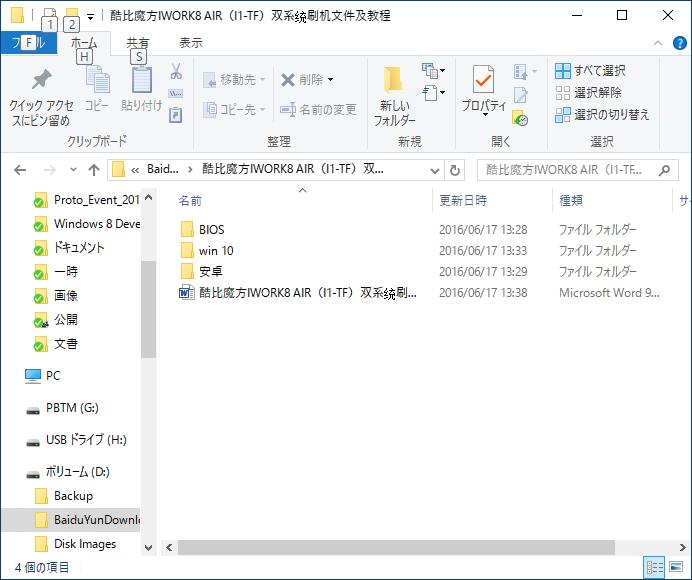 Cube iWok 8 Air リカバリーデータ