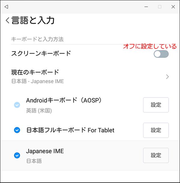 Chuwi Vi 10 Plus スクリーンキーボードの抑止