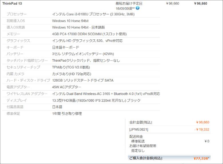 Lenovo ThinkPad 13 ウインタブ構成