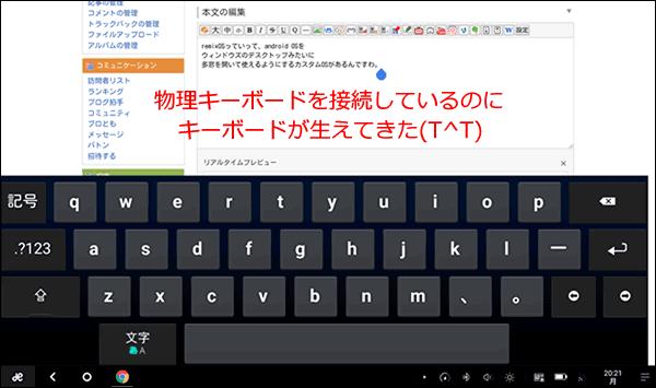 Chuwi Vi 10 Plus スクリーンキーボード