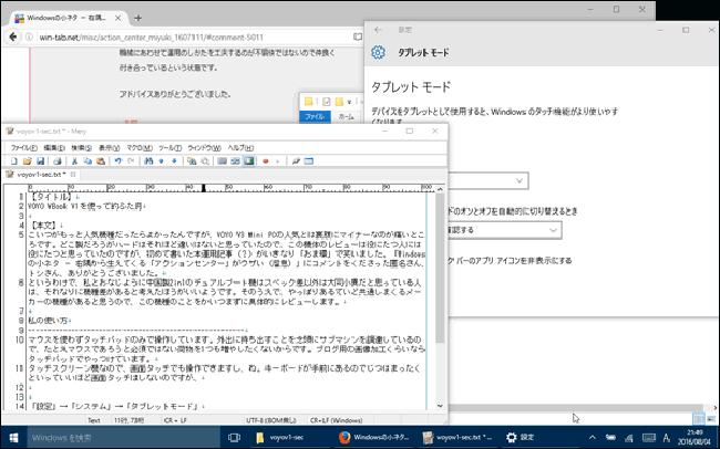 VOYO VBook V1 タッチスクリーン