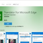 Microsoft Edge 拡張機能 - Translator for Microsoft Edge 英日翻訳の品質は低い、単語レベルの翻訳くらいかな、使えるのは