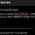 速報 Windows 10 Mobile Anniversary Updateがやってきた!今度はガセネタじゃないよ