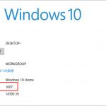 Windows 10 Anniversary Update - ついにリリース!早くインストールしたい人のために