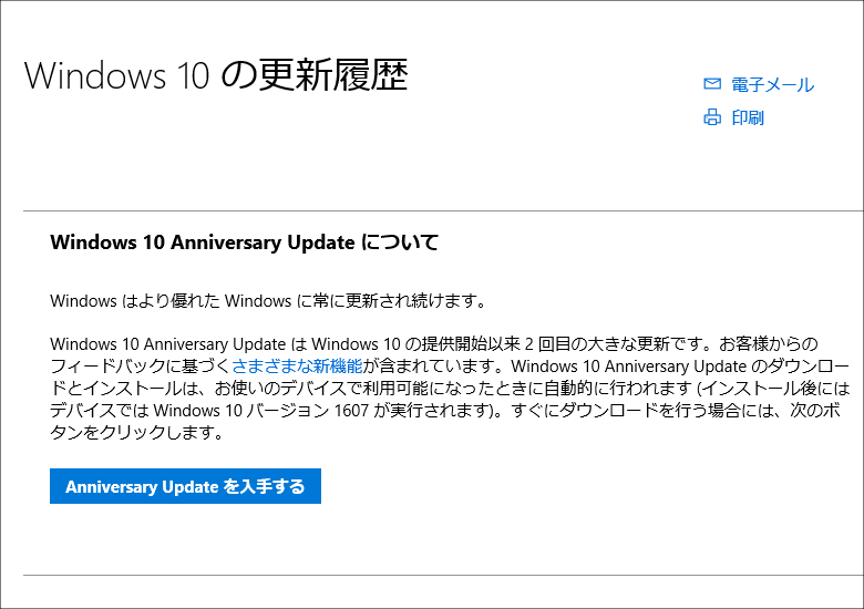 Windows 10 Annivpdate マニュアル2