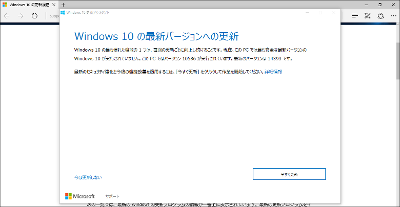 Windows 10 Annivpdate マニュアル3