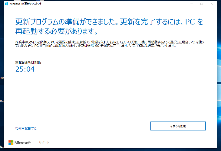 Windows 10 Annivpdate マニュアル4