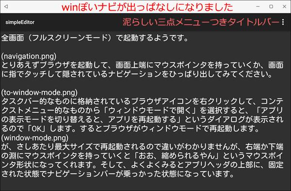 Chuwi Vi 10 Plus ウインドウモード