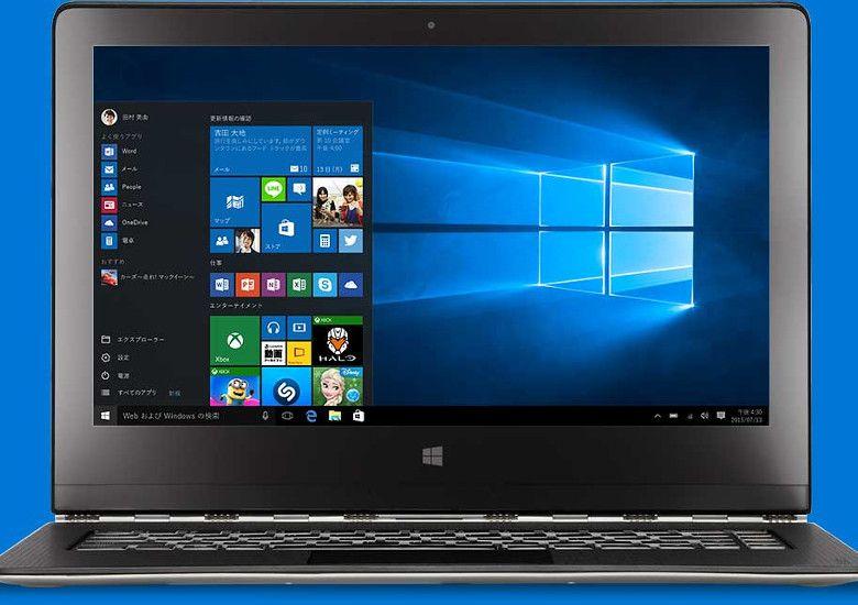Windows 10 無償アップグレードがまだ可能?