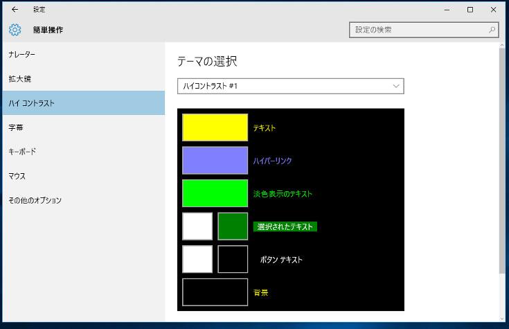 Windows ハイコントラスト