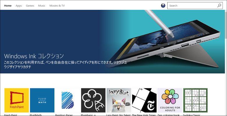 Windows Inkが使えるアプリ