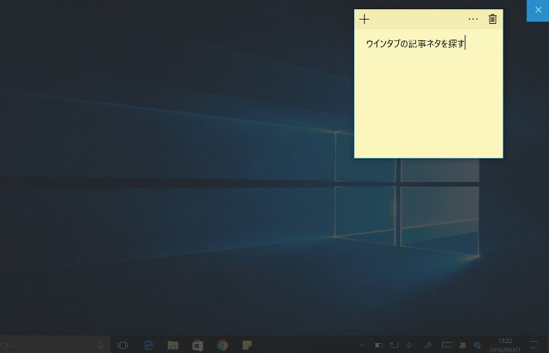 Windows Ink 付箋