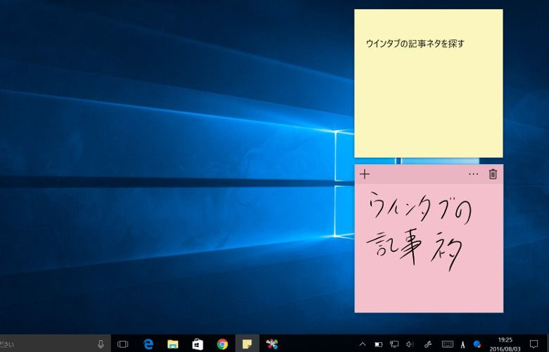 Windows Ink 付箋2