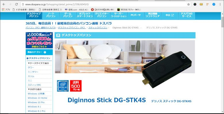 Windows Ink 画面スケッチ