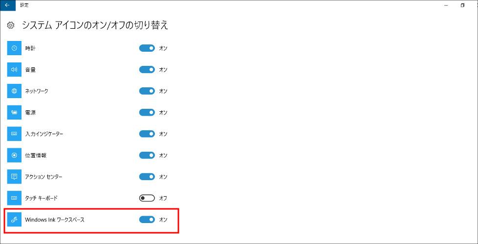 Windows Ink アイコン表示