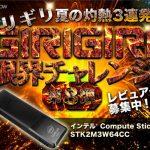 ZIGSOWがCore m搭載スティックPC 「Intel Compute Stick STK2M3W64CC」のレビュアーを募集してるよ!