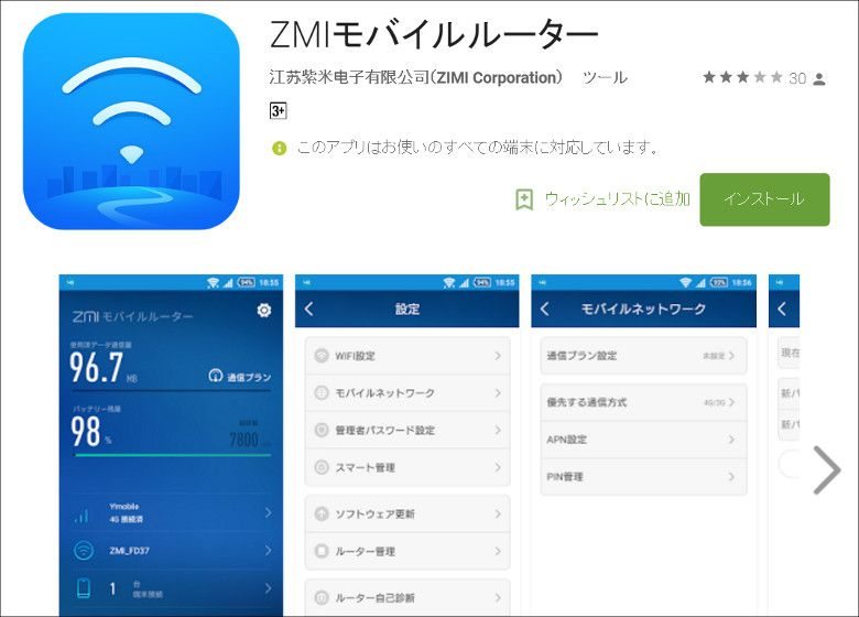 ZMI MF855 Google Play