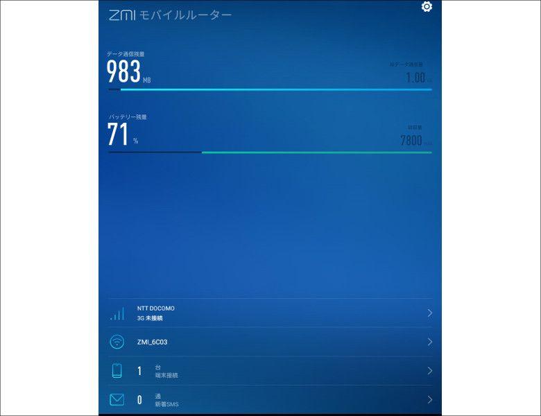 ZMI MF855 専用アプリ