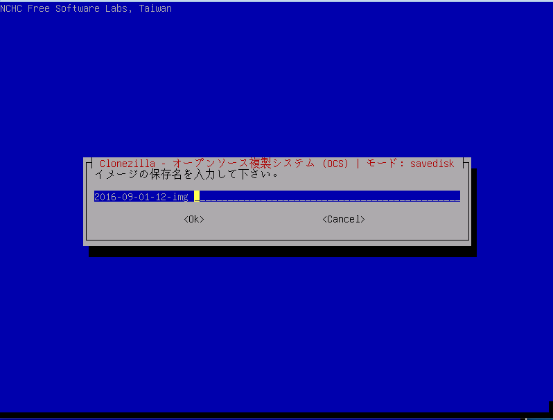 CloneZilla イメージファイル名の指定