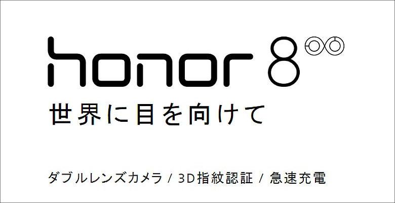 Huawei honor 8 ロゴ