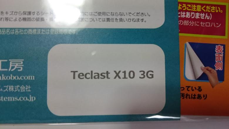 Teclast X10 の保護フィルム1