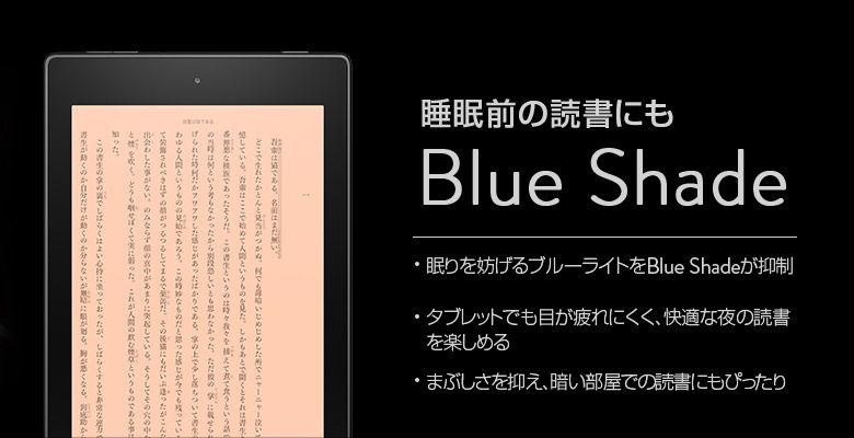 Fire HD 8 Blue Shade
