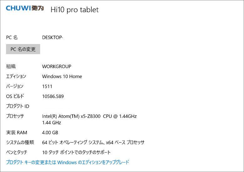 Chuwi Hi 10 Pro システム構成