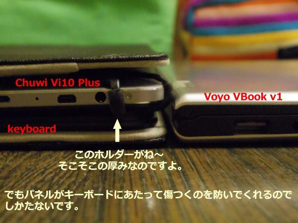 Chuwi Vi10とキーボードだとそこそこ厚みが
