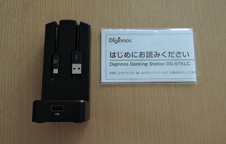 ドッキングステーション DG-STKLC 同梱物