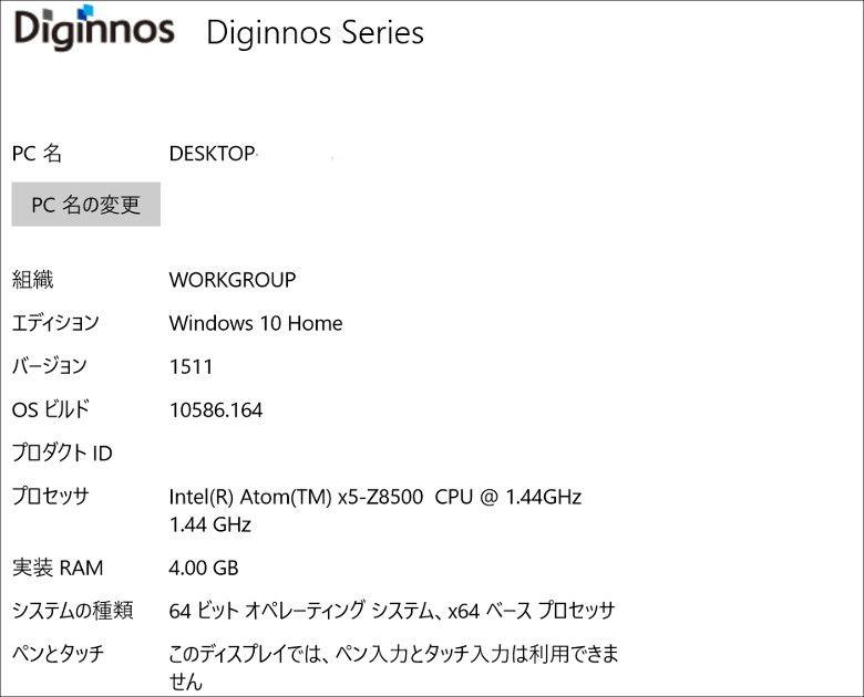 ドスパラ Diginnos Stick DG-STK4S システム情報