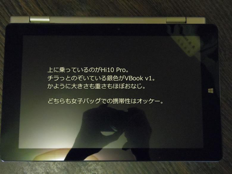 Chuwi Hi 10 Pro フットプリント比較