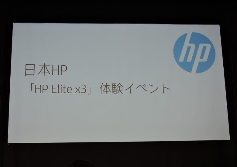 HP Elite x3体験イベント