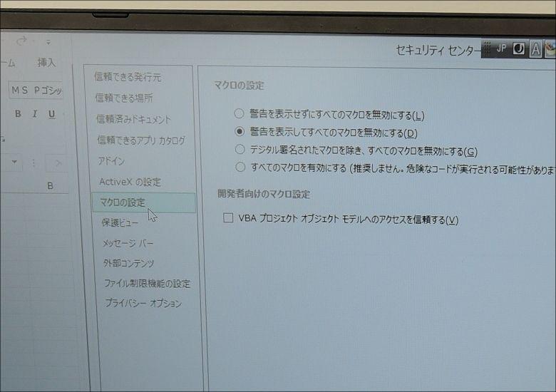 HP Elite x3 Excelのマクロ