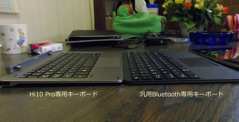 Chuwi Hi 10 Pro キーボード比較