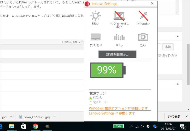 Lenovo ThinkPad 13 タスクバーでバッテリー管理