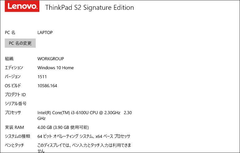 Lenovo ThinkPad 13 システム構成