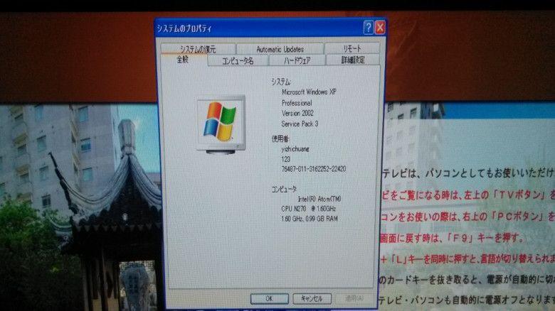 中国で使ったWindows XP