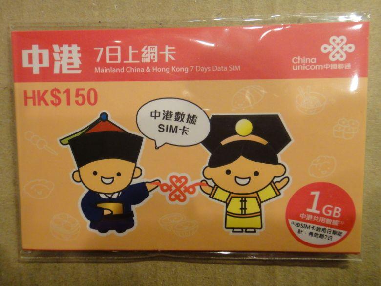中国の現地SIM