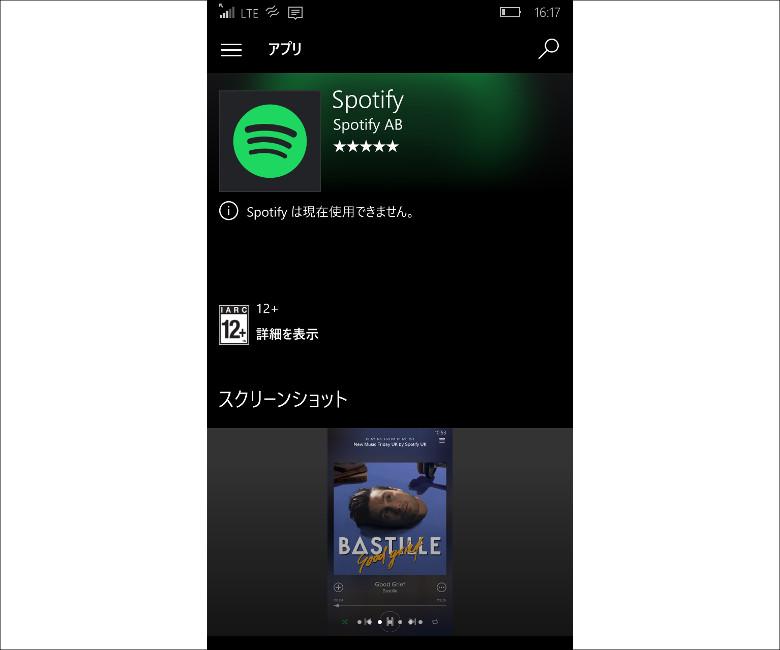 Spotify Microsoftストア