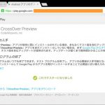CrossOver on Remix OS - androidで走るwindows環境(miyuki)
