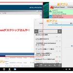 CrossOver on Remix OS - 泥アプリと窓アプリが同居。そうRemix OSならね。(miyuki)