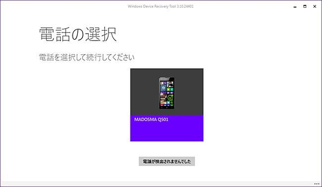 Windows Device Recovery Tool 機種選択