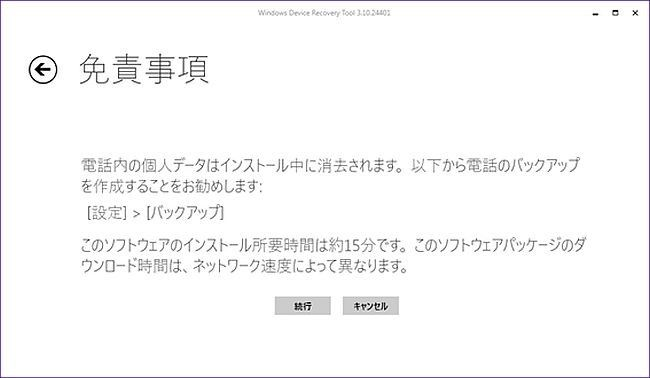 Windows Device Recovery Tool 免責事項