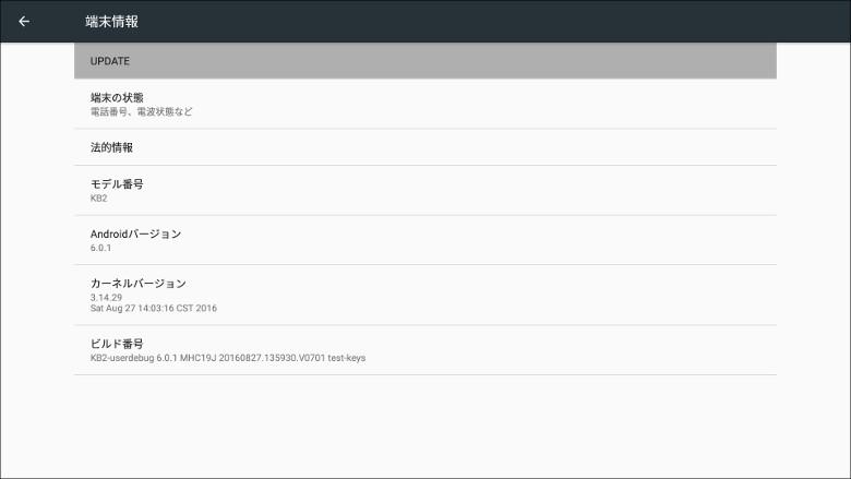 YOKA KB2 Androidデフォルトの設定画面