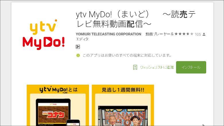 テレビ局のアプリ